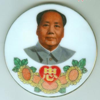 """""""忠字葵花大毛瓷章艺术革委会""""毛主席像章价格多少?"""
