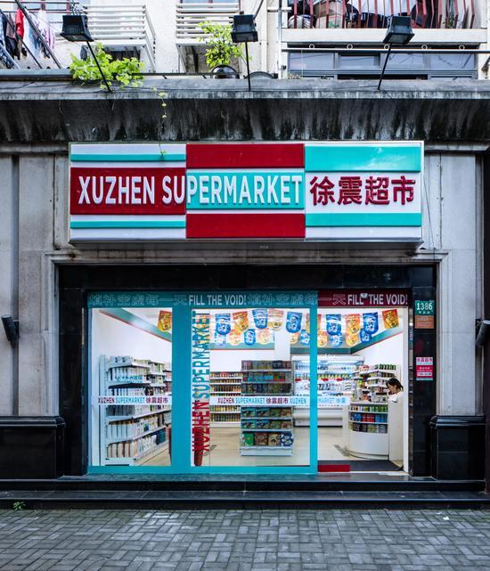 港苏富比秋拍 《徐震超市》估价90万至150万港元