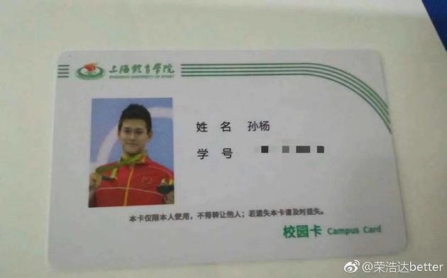 孙杨攻读博士 成绩还是系里第一名