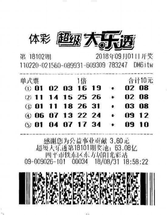 """百分之二百的惊喜 长春彩友喜中""""大乐透""""46.6万大奖"""
