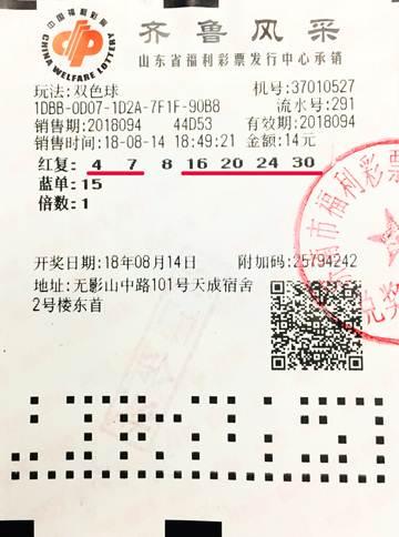 济南彩民小复式投注获13万元双色球二等奖