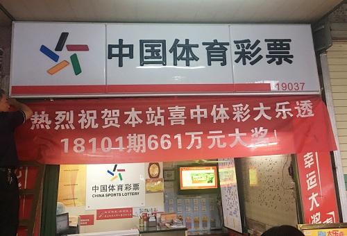 喝功夫茶生出灵感 广东潮州购彩者复式胆拖揽获661万