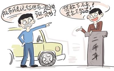 按揭贷款购置二手车 不仅贷款批不下来 连定金都退不回来
