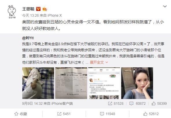 王思聪怼打孕妇网红 网友大呼十分解气