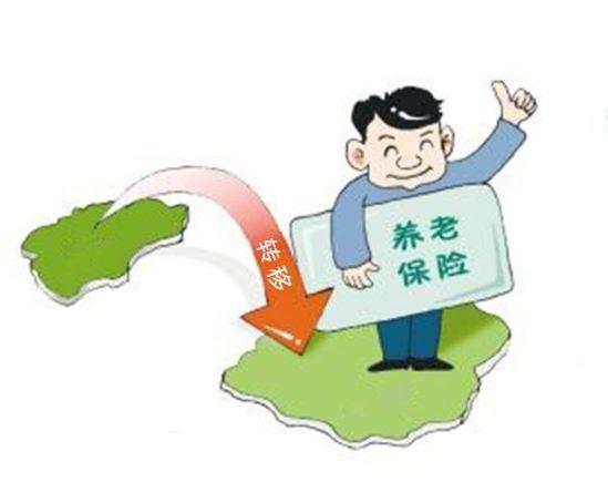 南京:养老保险转移接续如何办理?