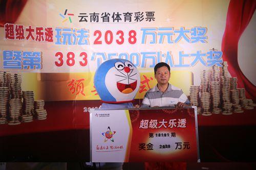 """云南昆明""""小姐姐"""":中大乐透2038万不敢告诉家人"""
