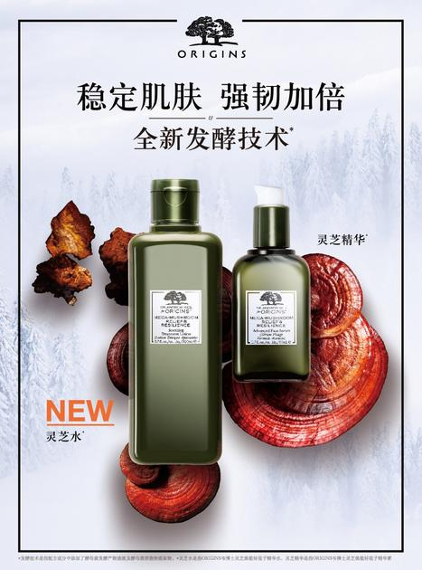 Origins化妆品品牌全新韦博士灵芝焕能系列重磅上市
