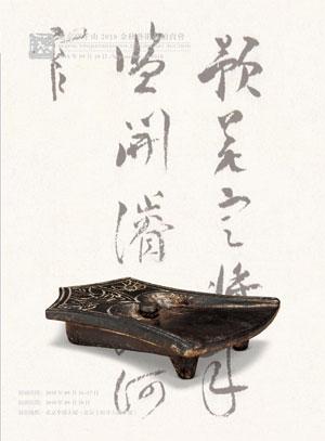 2018北京金秋艺术品拍卖会