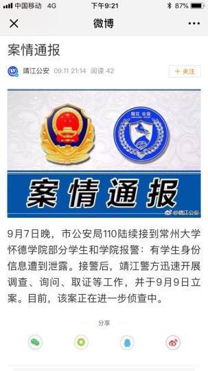 大量学生遭遇信息泄露 江苏千名学生被入职