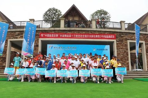 湖南体彩鼎力支持青少年高尔夫球赛