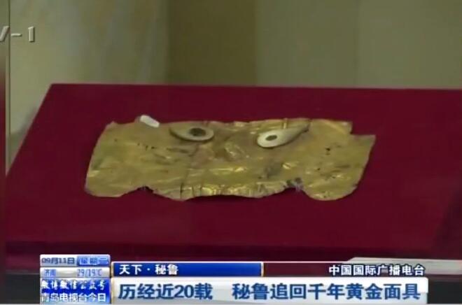 秘鲁追回黄金面具 在总统府展示了这件珍贵文物