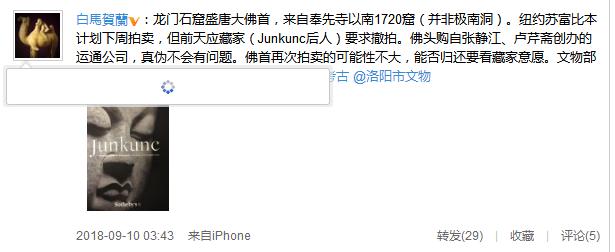 苏富比秋拍中一件佛首在微博上引起了争议