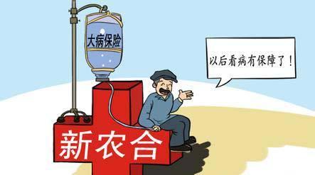 """""""新农合+大病保险""""首例跨省结报铁岭完成"""