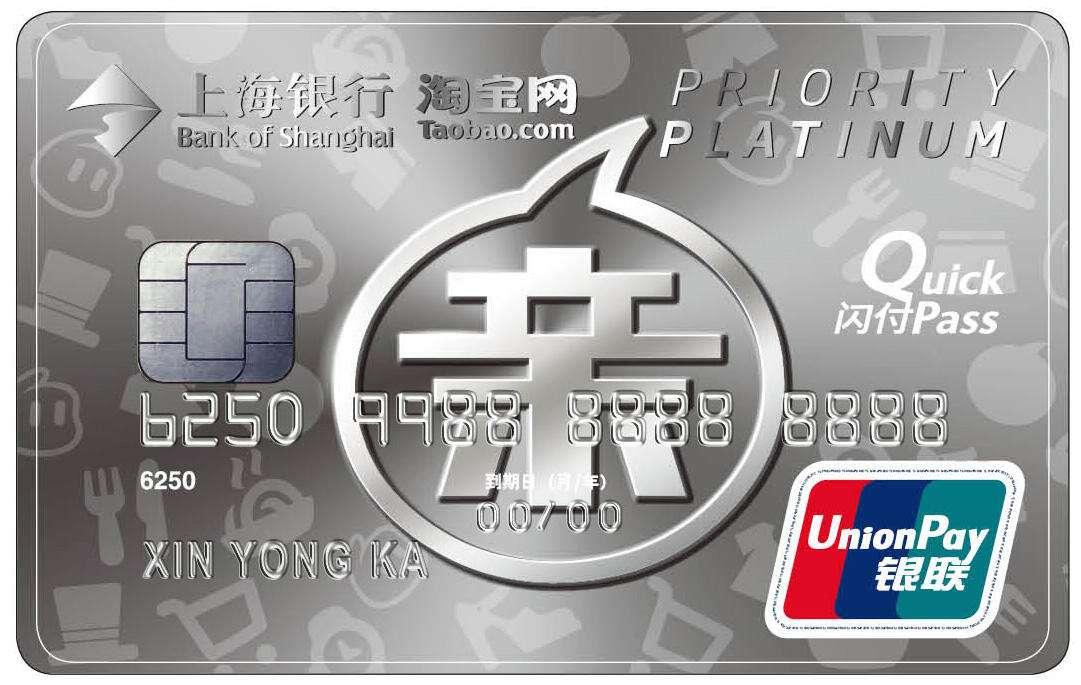 上海银行淘宝联名信用卡如何办理?