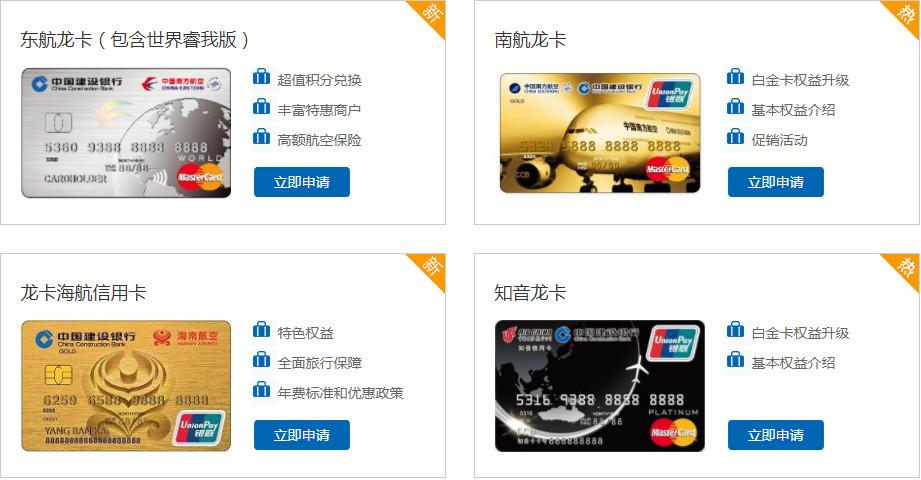 建行四张航空公司联名信用卡如何选择?