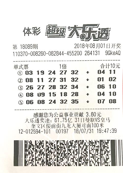 山东潍坊大乐透1000万大奖得主终领奖 拿出部分奖金做公益