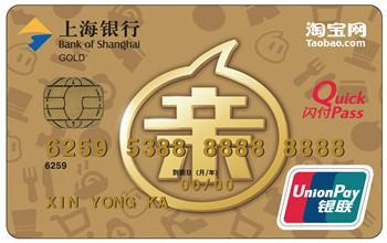上海银行淘宝联名信用卡额度和年费是多少?