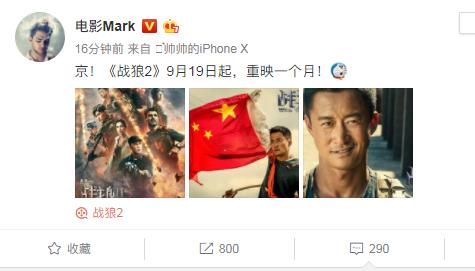 战狼2将重映一个月 票房60亿有望了