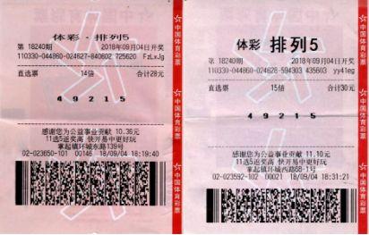 """感觉好再买一张 浙江宁波彩民中""""排列5""""290万"""