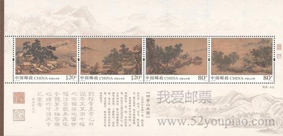 邮票价格查询_小版、纪念邮资片最新报价(2018年9月13日)