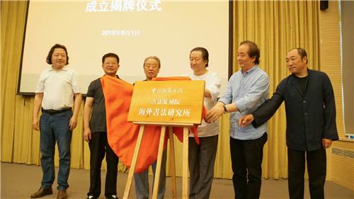 中国国家画院海外书法研究所成立揭牌仪式在中国国家画院举行