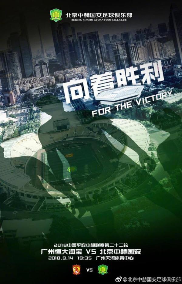 国安球迷袭警判刑 以妨碍公务罪被判刑6个月