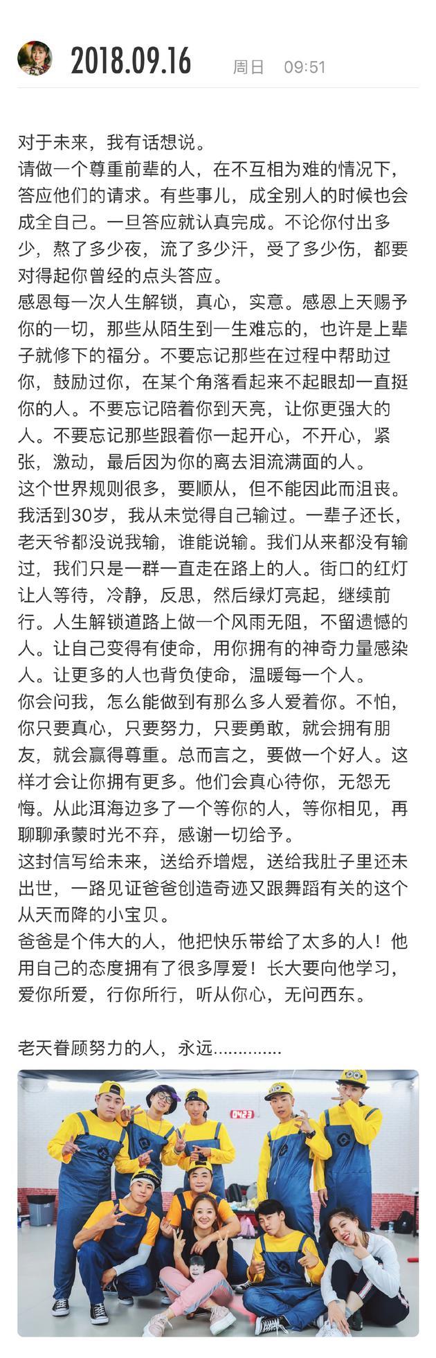 《新舞林大会》止步半决赛 乔杉老婆发文宣告怀二胎