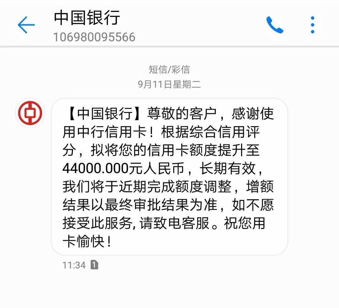 中国银行节日大放水 信用卡额度拟提到10w