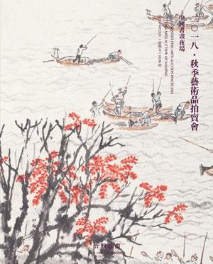 中国书画2018秋季艺术品拍卖会