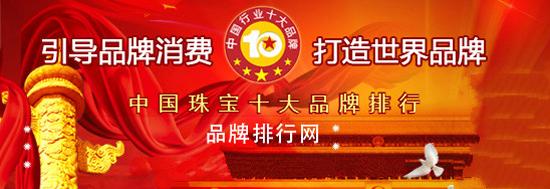 2018年度中国珠宝十大品牌评选价格新鲜出炉 周大福夺冠