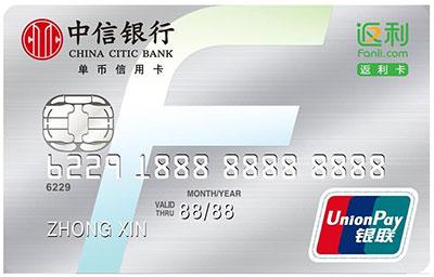 中信银行返利网联名信用卡返利值功能取消!