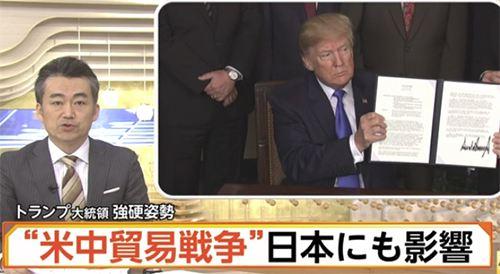 担心受贸易战牵连 日本呼吁双方尽早解决