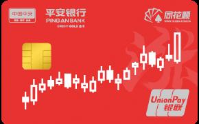 平安银行同花顺联名信用卡上市