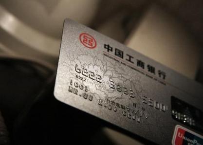 """信用卡""""涉房""""交易额度遭遇下调?"""