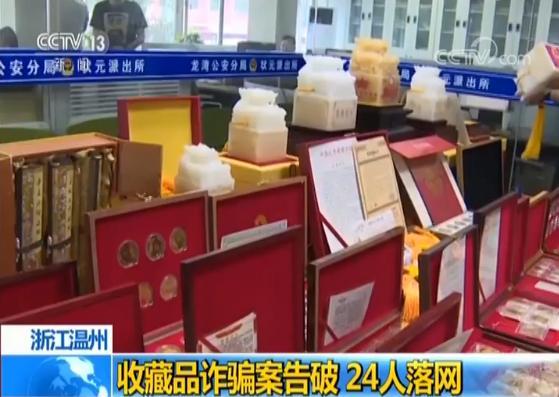 温州警方侦破一起收藏诈骗案 案值超800万元