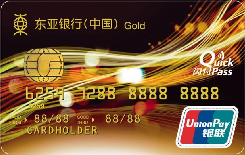东亚银行信用卡附属卡如何办理?有哪些条件?
