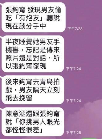 """张钧甯被爆遭劈腿 连陈意涵都说她""""挑男人眼光很差"""""""