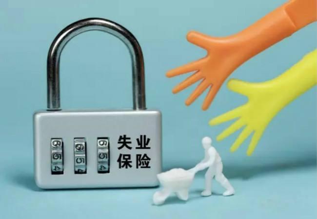 10月1日起 濮阳市失业保险金标准将随着最低工资标准进行调整
