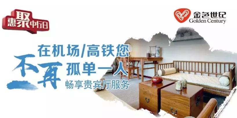中国银行信用卡9.9元体验机场高铁贵宾厅活动来袭!