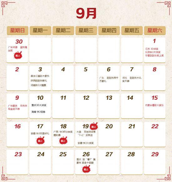 叮咚,您有一份9月福彩日历,请查收!