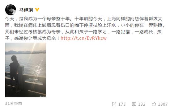 马伊琍庆女儿生日 微博发文:感谢你让我成为母亲