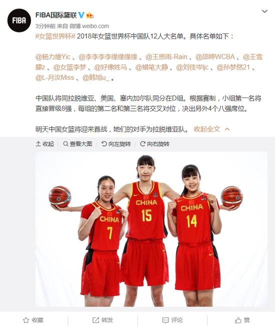 女篮世界杯名单 李月汝韩旭等主力球员入围