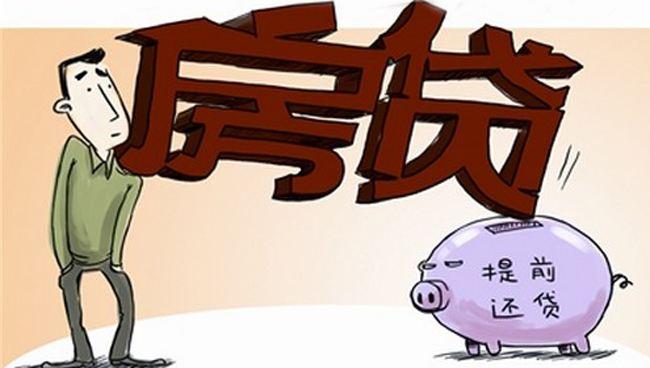 专家解读住房贷款利息抵扣