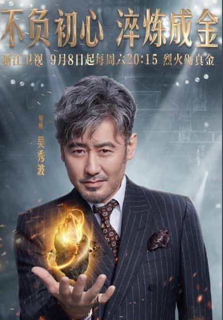 《演员》导师吴秀波人设崩塌 导师位置疑被刘嘉玲替换