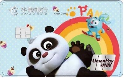 华夏银行熊猫旅游信用卡推出
