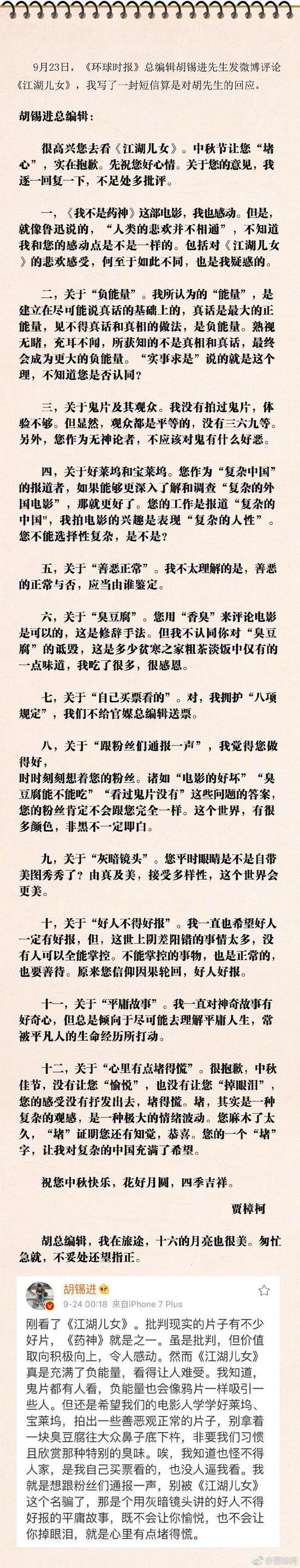 贾樟柯回应胡锡进点评《江湖儿女》:人类的悲欢并不相通