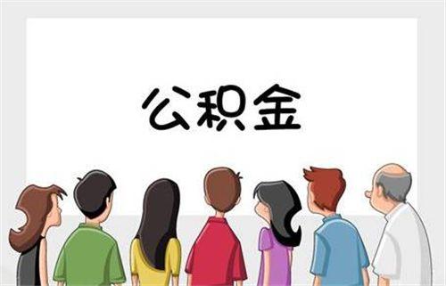 蚌埠出台自由职业者住房公积金缴存使用管理暂行办法