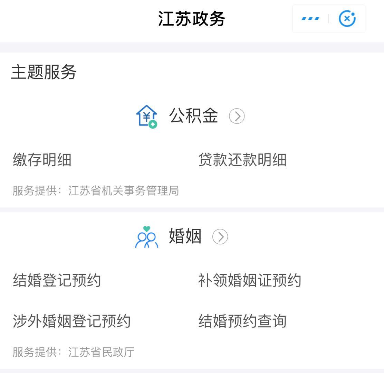 支付宝领电子结婚证 仅江苏省居民可以使用