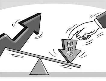 财政部:社保基金转让免征印花税