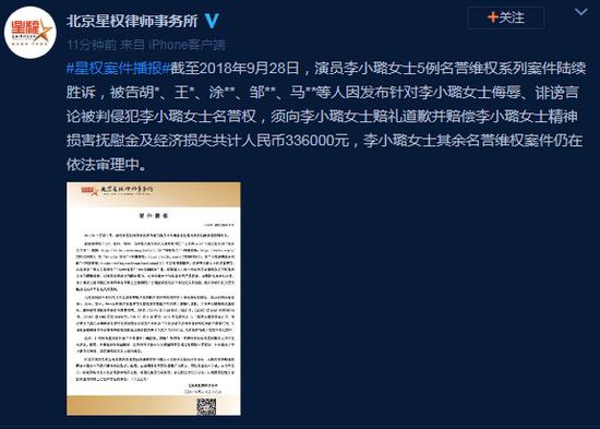 李小璐名誉维权胜诉 获33万赔偿金及公开道歉